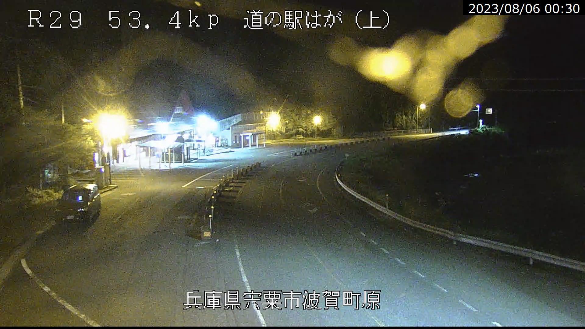 道の駅 はがの現在のライブカメラ